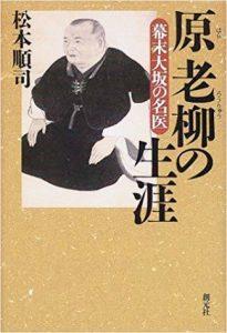 原老柳-幕末大坂の名医