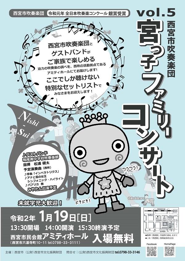 西宮市吹奏楽団「宮っ子ファミリーコンサートvol.5」開催!