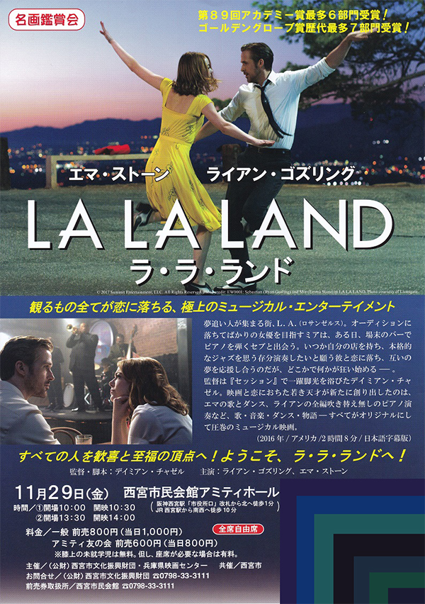 名画鑑賞会『LA LA LAND(ラ・ラ・ランド』上映会