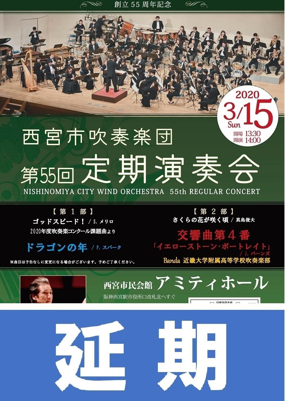 西宮市吹奏楽団第55回定期演奏会【本催しは延期になりました】