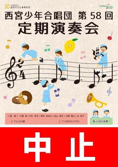 西宮少年合唱団第58回定期演奏会【本催しは中止になりました】