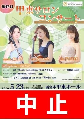 第47回甲東サロンコンサート【本催しは中止になりました】