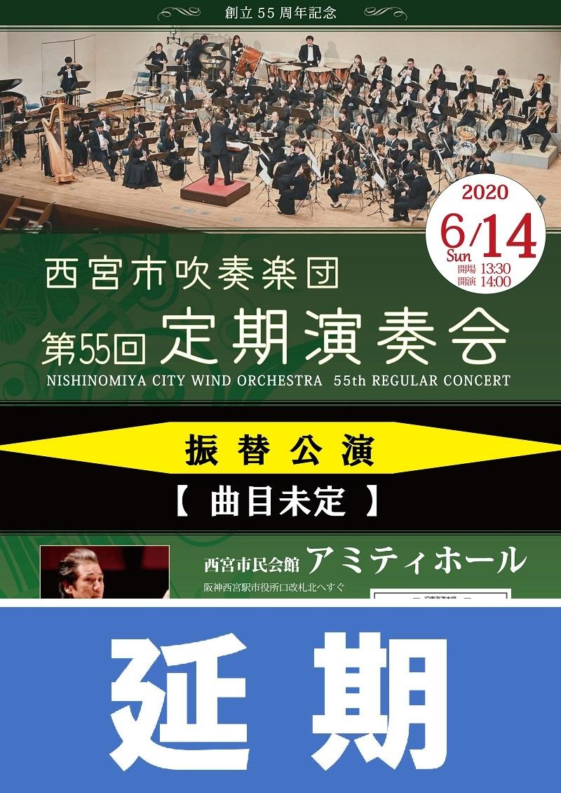 西宮市吹奏楽団第55回定期演奏会(振替公演)【本催しは延期になりました】