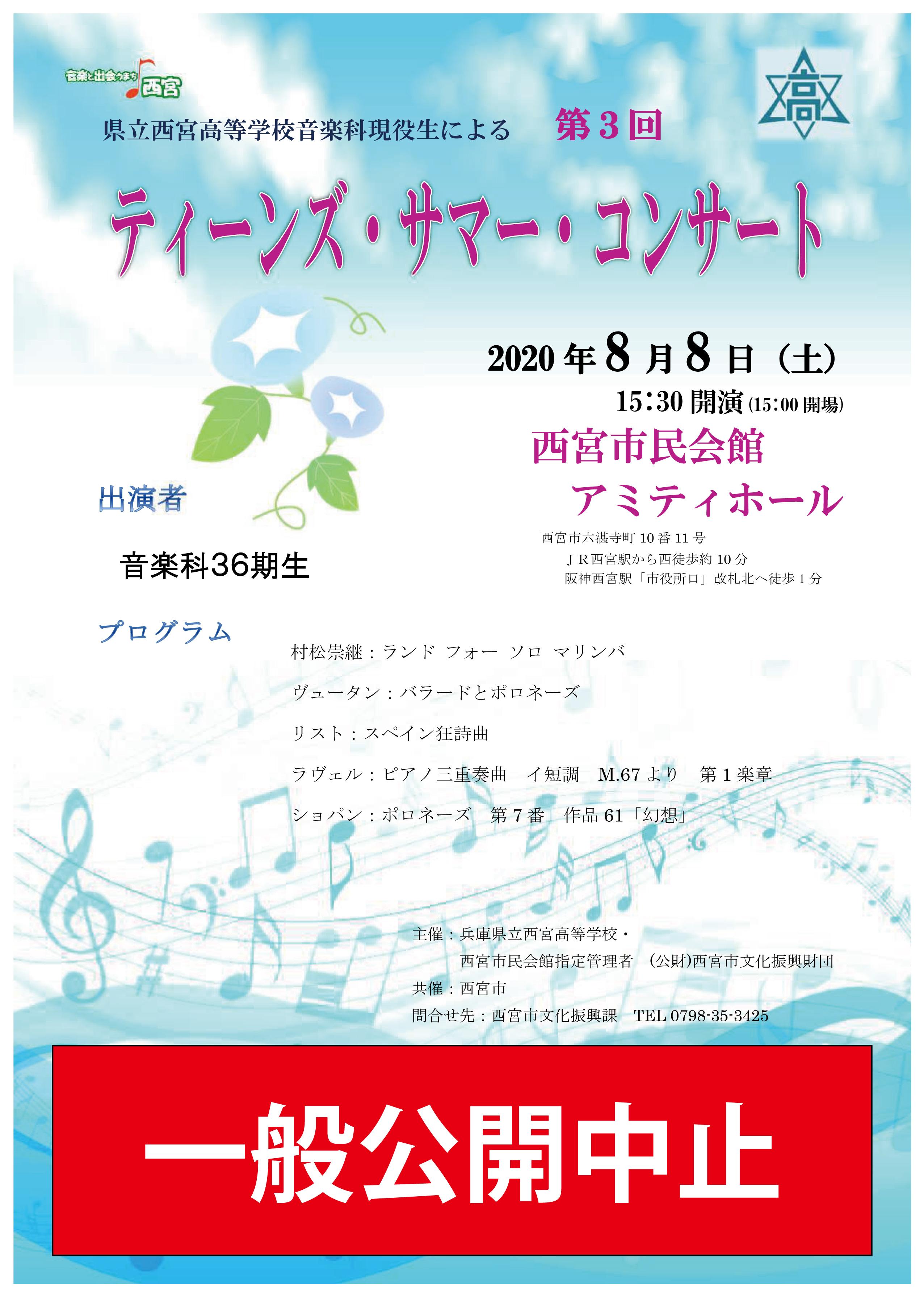 県立西宮高等学校音楽科現役生によるティーンズ・サマー・コンサート ※一般公開中止