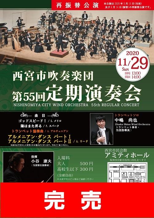 【チケット完売】西宮市吹奏楽団第55回定期演奏会(再振替公演)