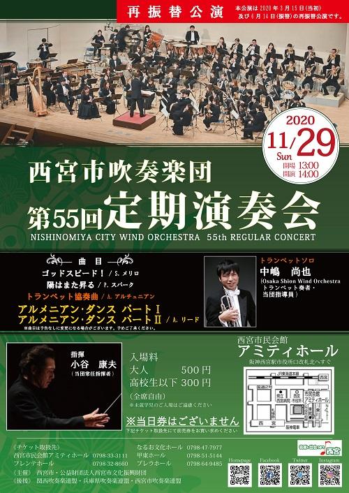 西宮市吹奏楽団第55回定期演奏会(再振替公演)