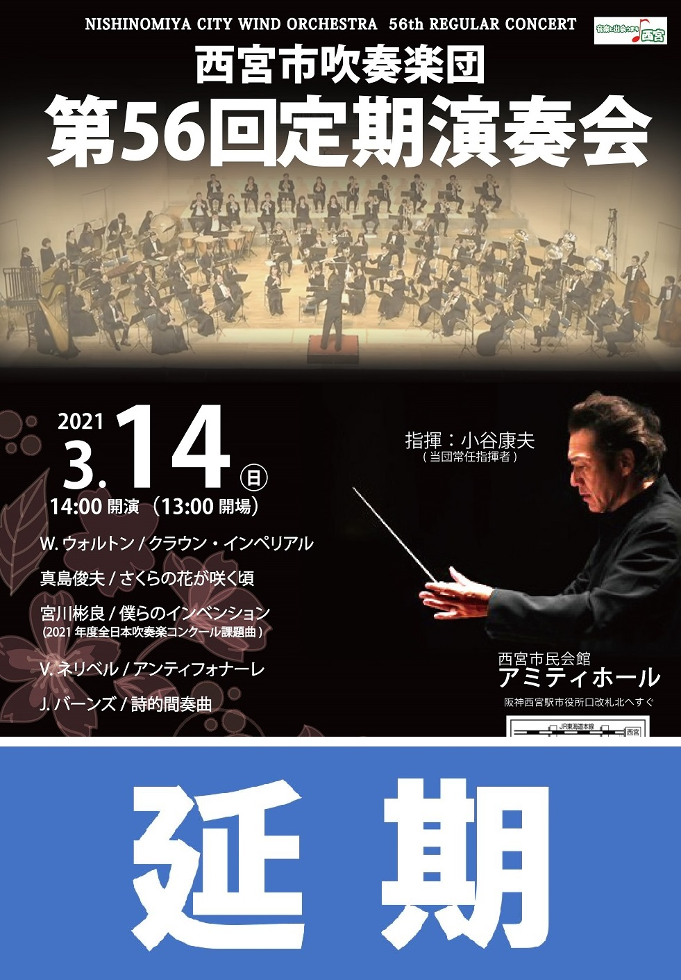 【本催しは延期になりました】西宮市吹奏楽団第56回定期演奏会