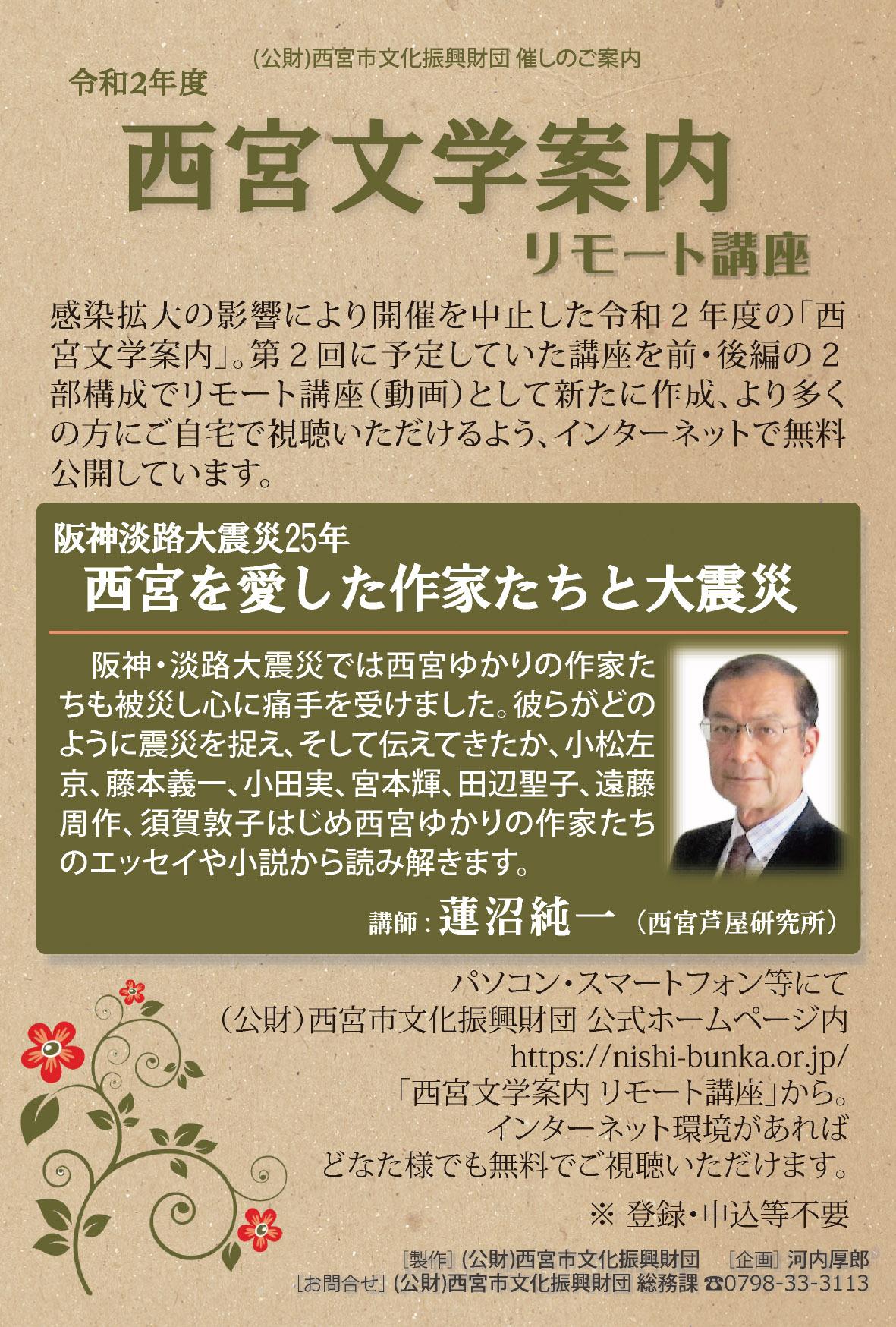 西宮文学案内 リモート講座<br>阪神淡路大震災25年 西宮を愛した作家たちと大震災