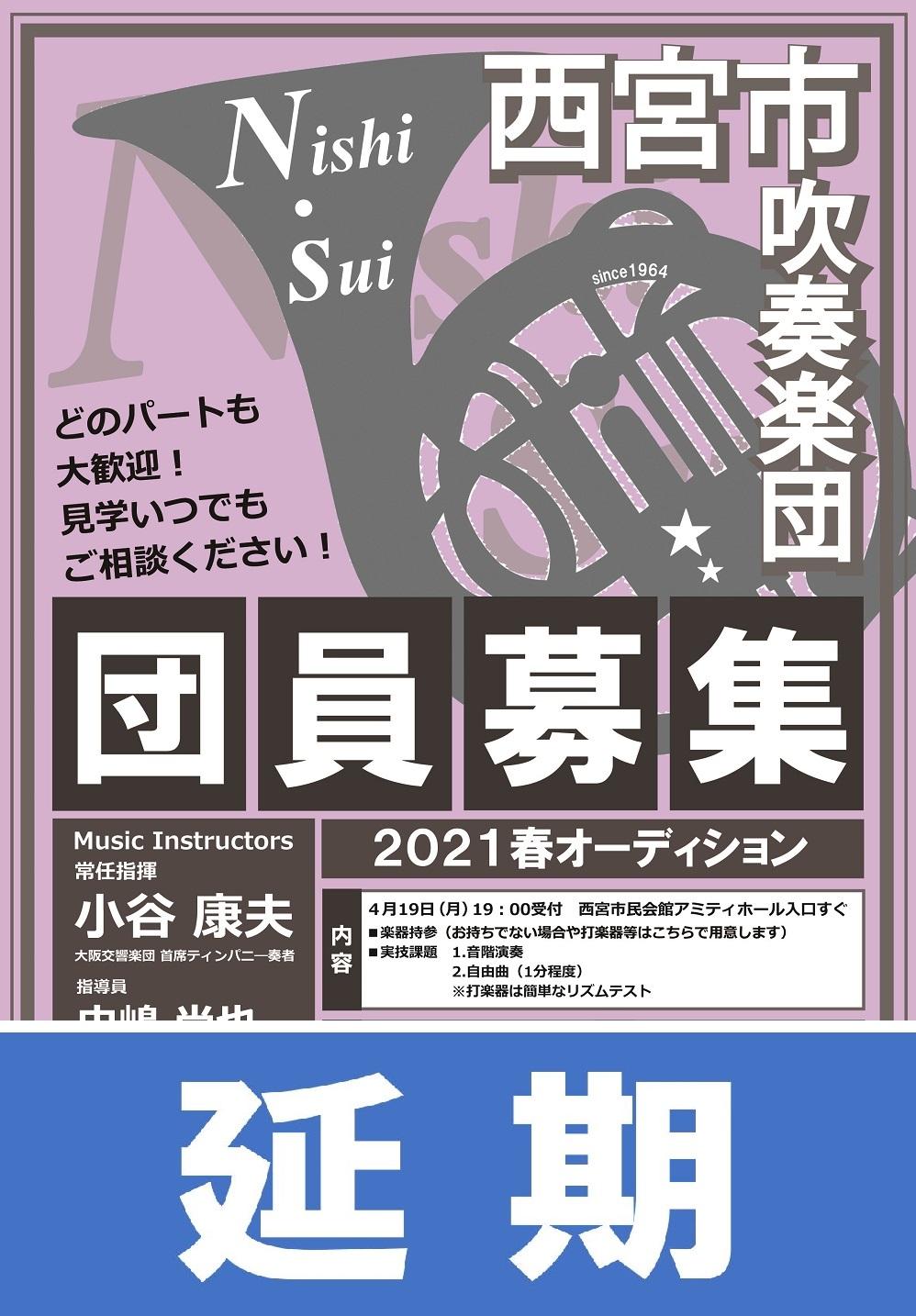 【本催しは延期になりました】西宮市吹奏楽団「2021春オーディション」