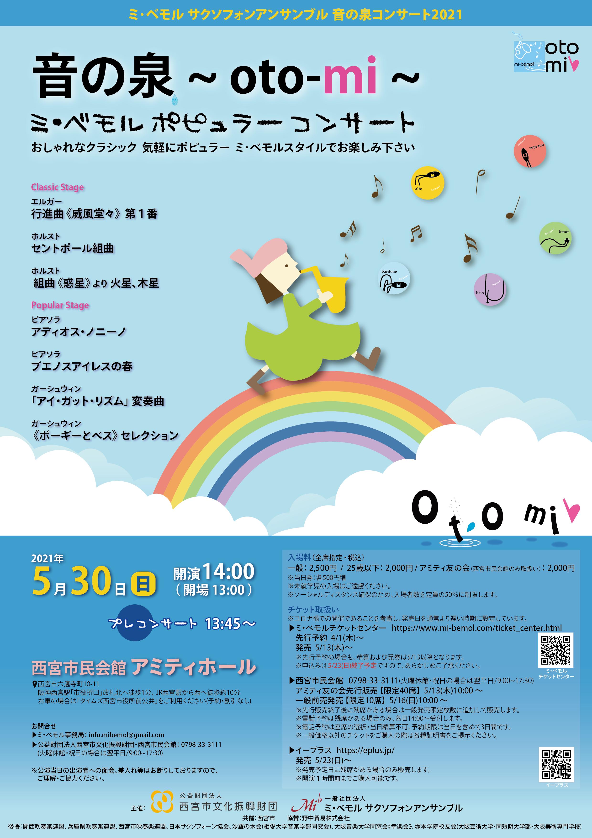 【延期】ミ・ベモルサクソフォンアンサンブル 音の泉コンサート2021