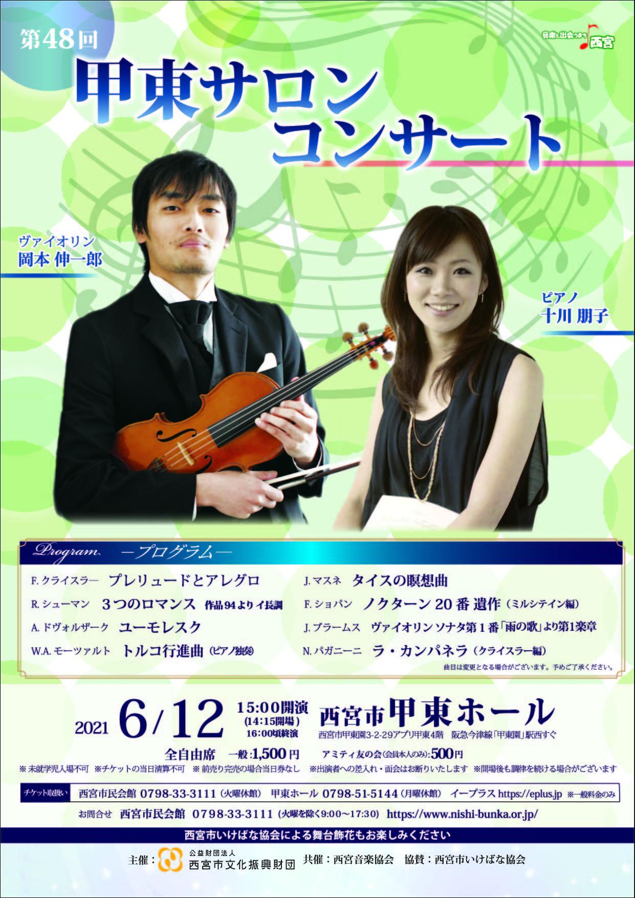 第48回甲東サロンコンサート