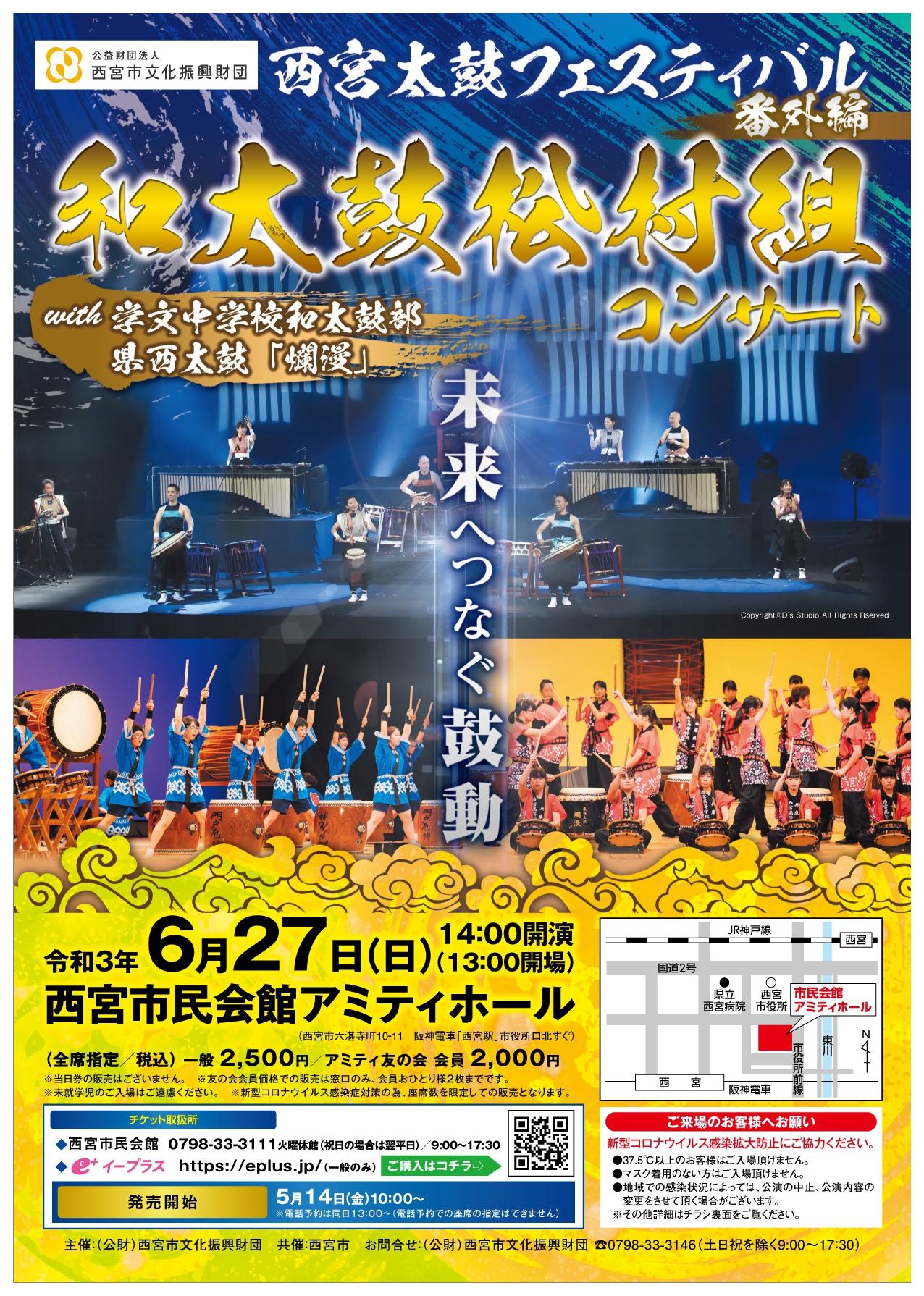 和太鼓松村組コンサート