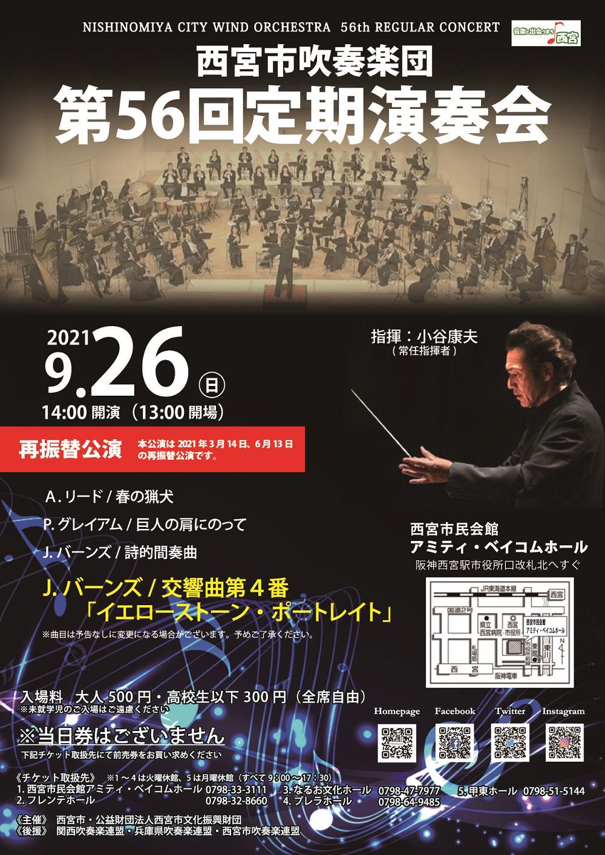 【中止】西宮市吹奏楽団第56回定期演奏会(再振替公演)