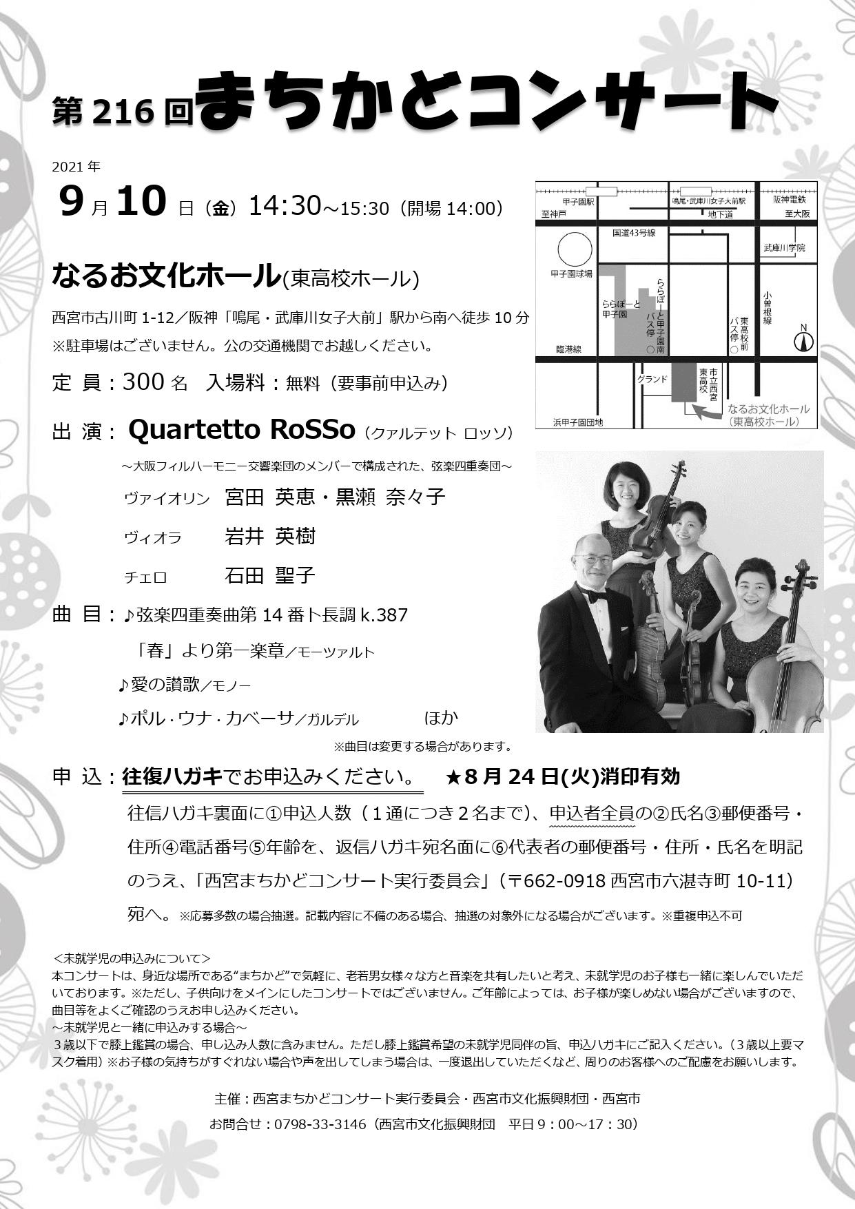 第216回まちかどコンサート【8月31日(火)まで申込受付延長中】