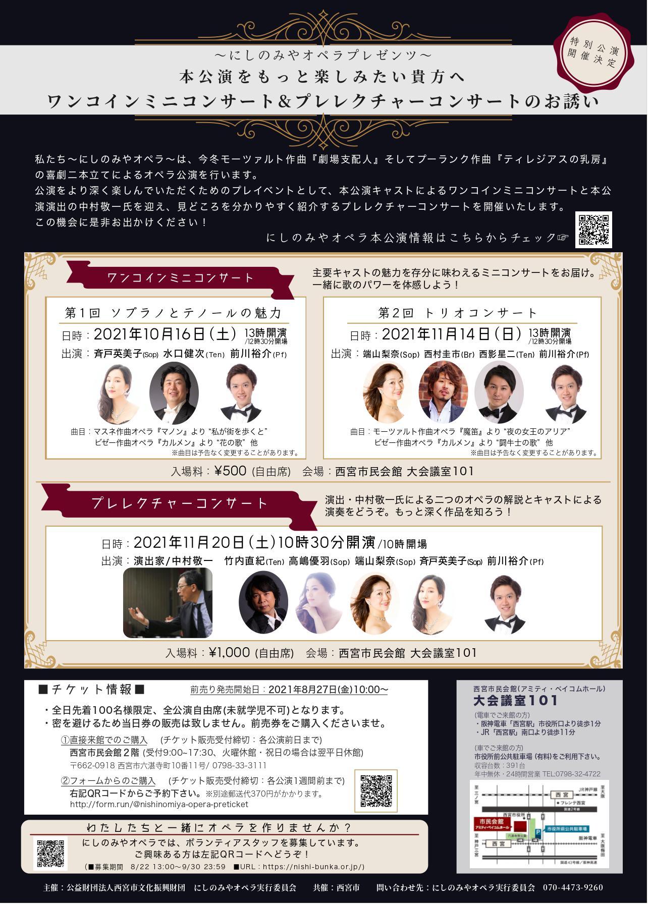 ①②ワンコインミニコンサート③プレレクチャーコンサート