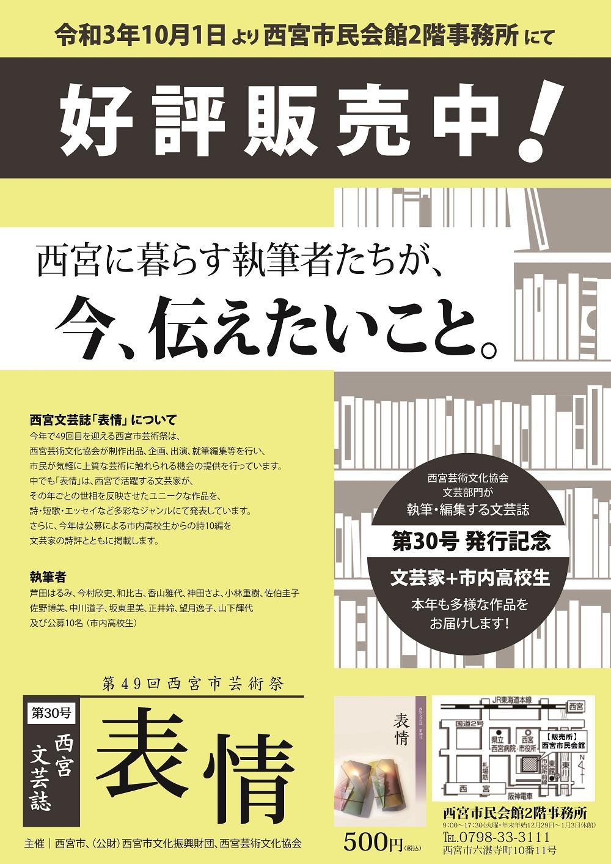 【販売中】第49回西宮市芸術祭-西宮文芸誌「表情」第30号