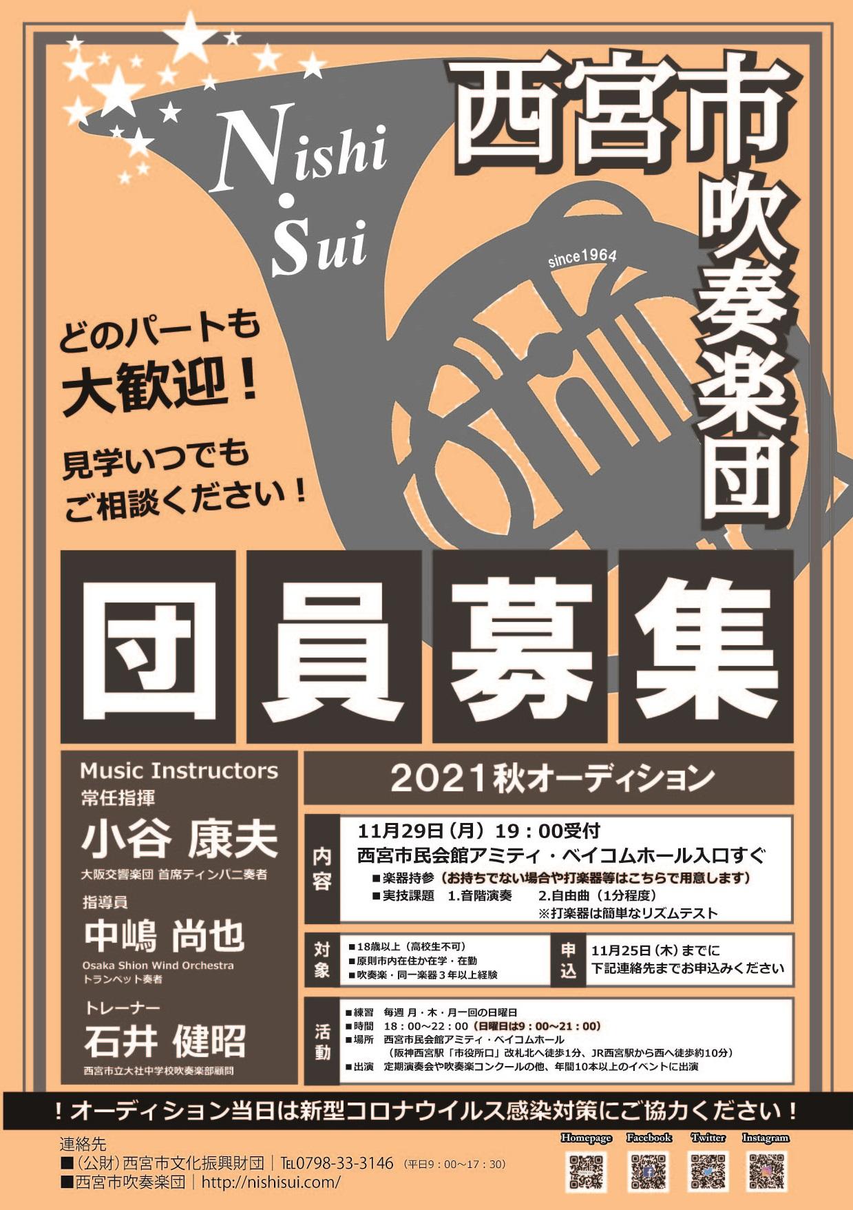 西宮市吹奏楽団「2021秋オーディション」
